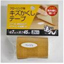 高森コーキ キズかくしテープ RKT-03 ベージュ