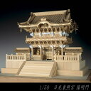 【お取寄せ】【送料無料】 ウッディジョー 木製建築模型 【1/50 日光東照宮 陽明門】レーザーカット加工