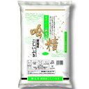 12袋まで1個口【令和元年産】 新潟ケンベイ 無洗米「吟精」新潟産こしいぶき 2kg
