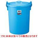 リス GK SERIES リス容器丸130型 【フタ】 [ゴミ箱][ごみ箱][ダストボックス]