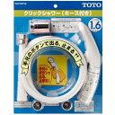 【送料無料】TOTO シャワーヘッド クリックシャワー 【ホース付き】 THY707-5