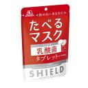 【在庫限りとなります】森永 シールド乳酸菌タブレット 33g×6個[ボール販売]たべるマスク