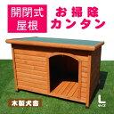 【送料無料】【大型便・時間指定不可】犬小屋 片屋根木製犬舎 ...