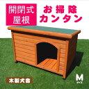 【送料無料】【大型便・時間指定不可】 犬小屋 片屋根木製犬舎...