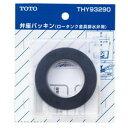 TOTO トイレ補修パーツ 弁座パッキン THY93290
