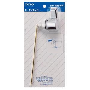 TOTO トイレ補修パーツロータンクレバー THY425-6R