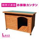 【大型便・時間指定不可】犬小屋 片屋根木製犬舎 L DHW1...