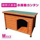 【大型便・時間指定不可】 犬小屋 片屋根木製犬舎 M DHW...