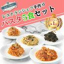 [バラエティクーポンゲットでお得にお買い物] ランキング 1位 惣菜 美味しい パスタ 手作り 本格
