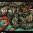 羊毛の解説〜フリースの洗い方、カーディング、手紡ぎ〜作品まで、詳細にわたる解説。スピナーなら絶対欲しい待望の保存版!アシュフォード・手紡ぎの本