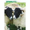 羊からはじまる楽しいこと(書籍)【手織り 織機 紡ぎ 染め 染色 羊毛 ウール フェルト 毛糸】