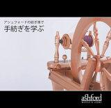 """阿什福德传统纺纱为如何将首次使用了传统的""""手纺学习""""小册子介绍[アシュフォード・トラディショナル用「手紡ぎを学ぶ」ブックレット]"""