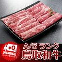 鳥取和牛 すき焼き用 1キロ 牛肉 【送料無料】 ブランド牛 最高級ロース肉 1キロ