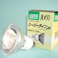 【ウシオ】ダイクロハロゲンJR12V50WLW/K/EZ-H