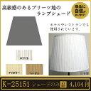 【K-25151】 プリーツ キャッチ式シェード電気スタンドの傘 交換用 手作りランプシェード/照明/かさ/ライト/LED対応/インテリア/...