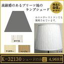 【K-32130】 プリーツ キャッチ式シェード電気スタンドの傘 交換用 手作りランプシェード/照明/かさ/ライト/LED対応/インテリア/オーダーメイド/
