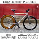 【CREATE BIKES Single-PisteBike...