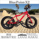 "【BLUEPOINT】""X2-FATBIKE-RED""湘南鵠沼海岸発信 20インチファットバイク《BLUEPOINT-X2-RED》COLOR:レッド×ブラック..."