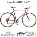 "【Azuchi-MBC-AZ7】""700Cクロスバイク自転車7段変速""湘南鵠沼海岸発信"