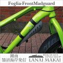 【ファットバイク対応 フロント泥除け】Foglia-Front-Mudguard