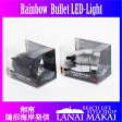 【自転車用 ライト】RAINBOW BULLET LIGHT