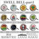 【CLEAN MOTION 自転車用ベル】SWELL-BELLコレクション PART-2