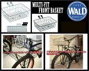 【自転車用 前カゴ】WOLD MULTI-FIT FRONT-BASKET BLACK
