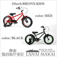 【湘南鵠沼海岸発信】BRONX 16インチKIDSファットバイク子供用 自転車 ファットバイク 極太