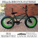 "【MODEL】""BRONX 20nch FAT-BIKES""""湘南鵠沼海岸発信""20inchファットバイク《RAINBOW BRONX 20inchFAT-BIKES》COLOR:マットブラック×ライムグリーンリム自転車 ファットバイク メンズ レディース 20インチ レインボー BRONX"