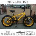 "【MODEL】""BRONX 20nch FAT-BIKES""""湘南鵠沼海岸発信""20inchファットバイク《RAINBOW BRONX 20inchFAT-BIKES》COLOR:イエロー×イエローリム自転車 ファットバイク メンズ レディース 20インチ レインボー BRONX"