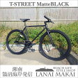 """【T-STREET】ストリートピストバイクCOLOR:マットブラック""""湘南鵠沼海岸発信""""ピストバイク クロスバイク ロードバイク"""