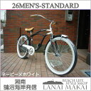 "【MODEL】レインボー""26MENS-STD""""湘南鵠沼海岸発信""《RAINBOW BEACH CRUISER ""26MENS-STD""》COLOR:YOUNG NAVYビーチクルーザー 26イ.."