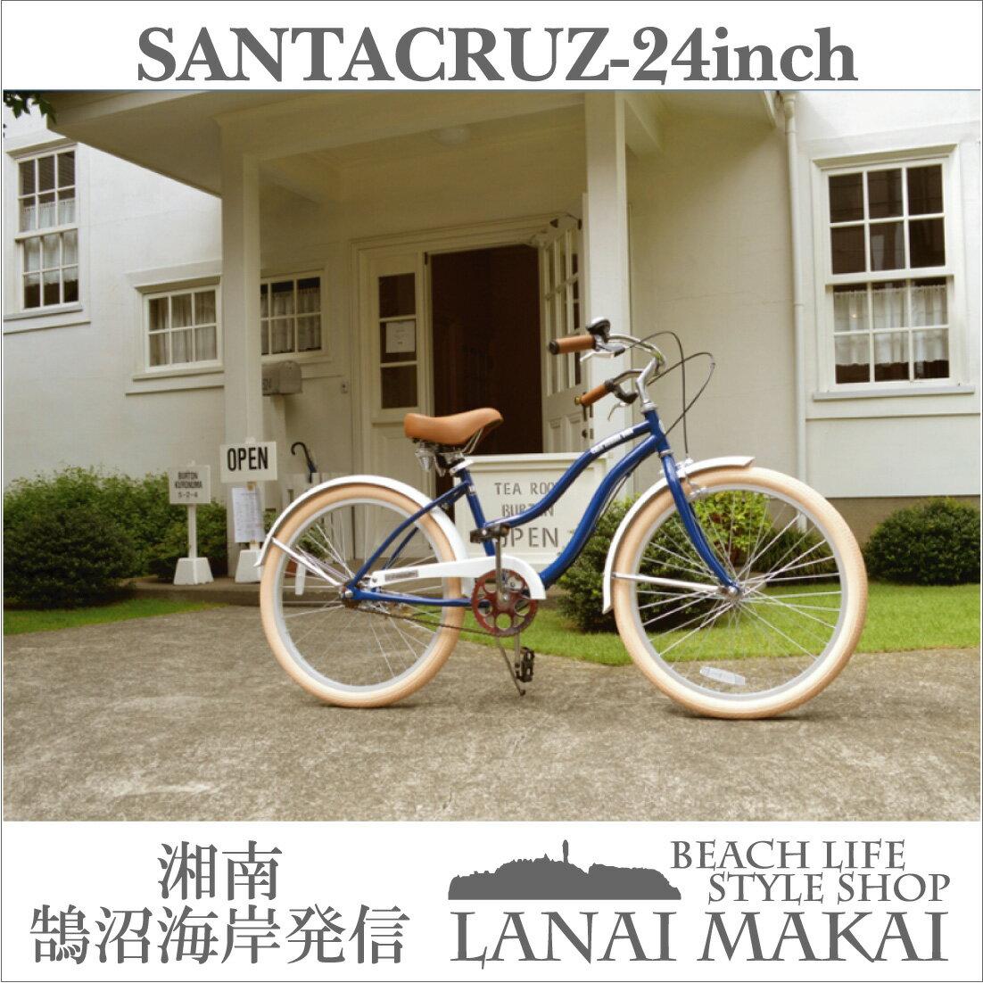 "【SANTACRUZ-24inchビーチクルーザー】""湘南鵠沼海岸発信"" 【女性にとっても優しい!!】24インチビーチクルーザー♪"