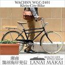 """【WACHSEN シティーバイク】WGC-2401 """"Klein クライン""""""""湘南鵠沼海岸発信""""シティーバイク クラシック 24インチ ヴァクセン 人気 おしゃ.."""