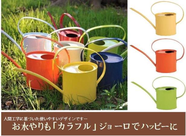 【 ガーデン用品 】 カラフルジョーロ カラーウォータリングカン 1.5L じょーろ 敬老の日 ポイント消化 観葉植物