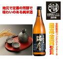 瑞鷹 <芳醇純米酒> 壜 720ml 熊本のお酒