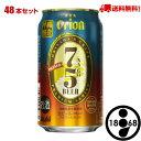 【予約受注品 9/14発売】クラフトビール アサヒ オリオン75 BEER 350ml缶 48本 送料無料