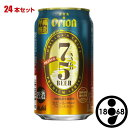 【予約受注品 9/14発売】クラフトビール アサヒ オリオン75 BEER 350ml缶 24本