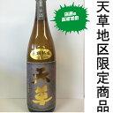 天草酒造 天草 古酒 720ml びん 25% 純米焼酎