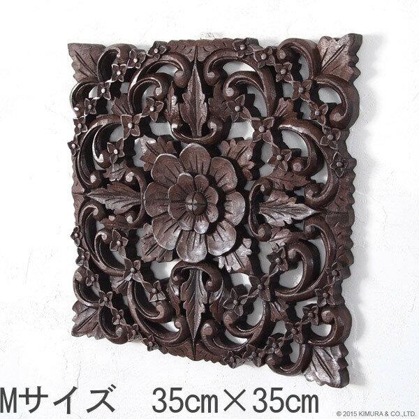 アジアン壁飾り木製レリーフ手彫りバリのアジアンアート壁掛け木彫り木製彫刻35cm@CBi(アクビィ)