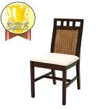 【あす楽】籐チェア 籐椅子 ラタンチェア ラタンダイニングチェア バリ アジアン リゾートホテル 和風 雑貨 日本 C307AT