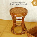 【ポイント2倍】ラタン スツール【ハニーブラウン色】 籐椅子 椅子 C412HR【 籐椅子 和風 雑