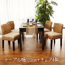 【ポイント10倍】アジアン家具 ウォーターヒヤシンス ダイニングテーブル 5点セット 籐家具 ラタン ダイニングセット アジアン家具 T37A3504 (T370AT-C350AT×4)