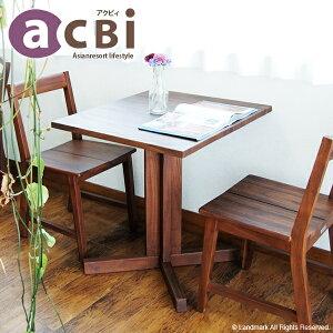 アクビィチーク無垢カフェテーブル