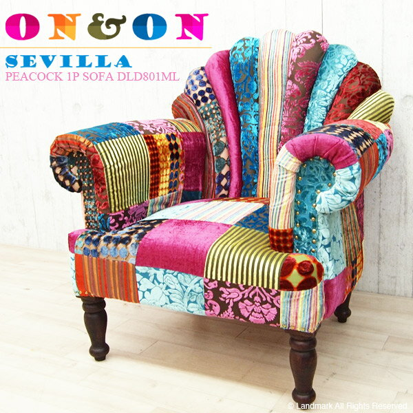 landmark : Rakuten Global Market: Patchwork sofa Peacock Chair Chair 1 p per person, per person ...