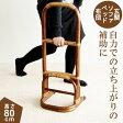 ショッピングラタン 【あす楽】掴まり立ち R408HR つかまり立ち ステッキ 杖 介護 立ち上がり楽々 籐家具 ラタン家具