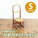 【あす楽】つかまり立ちステッキチェア Sサイズ R418SHR ステッキ 杖 椅子 チェア 介護 立ち上がり楽々 籐家具 ラタン家具 CT17