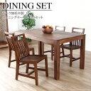 アジアン家具 ダイニングテーブル5点セット 4人用 チーク 無垢 木製 幅150cm ダイニングセット チェア 椅子 @CBi アクビィ acbi アジアン家具 T521KA1ACC320KA4