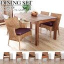 アジアン家具 ダイニングテーブル5点セット ダイニングセット ダイニングテーブル 4人用 机 チーク 無垢 木製 籐 ラタン 幅150cm @CBi アクビィ acbi 5色 T521KA1ACC330XX4