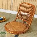 和座椅子 座いす チェア 籐 ラタン 木製 おしゃれ コンパクト クッション 和風 アジアン ナチュラル C09HR CT17